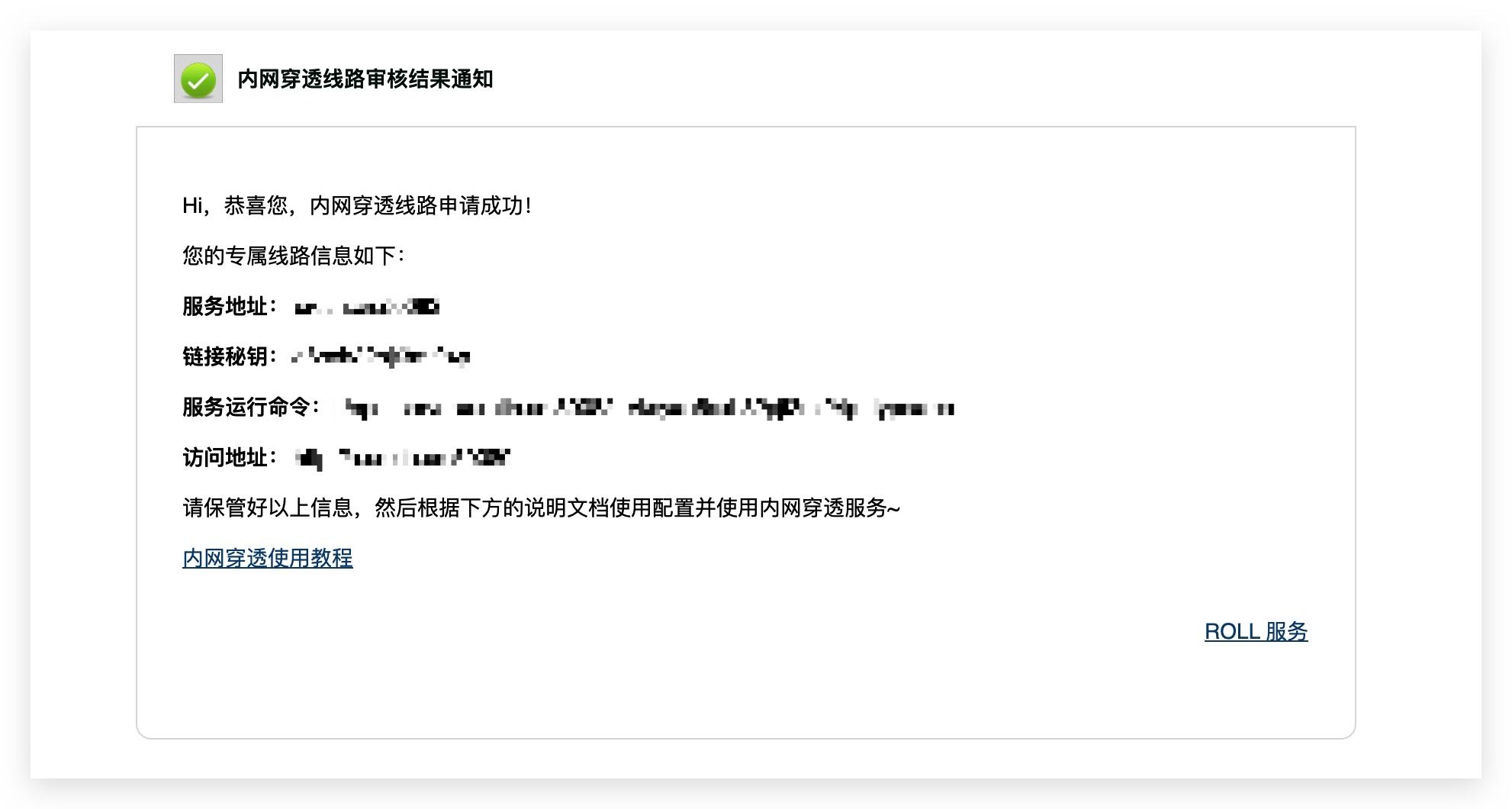 内网穿透邮件